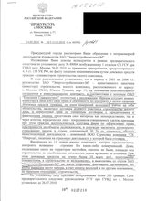 Письмо_стр_1.JPG