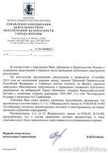 zapret-na-provedenie-publichnogo-meropriyatiya.jpg