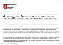 Официальная инф. МКСИ от 27.08.2013.jpg