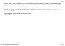 Официльная инф. МКСИ от 10.10.2013 (2)...jpg
