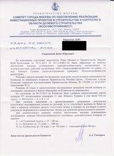 Ответ МКСИ 18.12.13.jpg