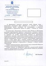 Ответ ДГИ от 13.04.16_1.jpg