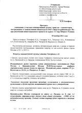 Протокол совещания у Тимофеева от 18_11_11 лист 1.JPG