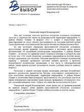 milov-pismo-sharonov.jpg