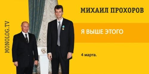 Прохоров.jpg