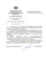 Из СД МВД РФ по Москве.jpg