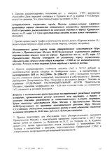 Протокол совещания у Тимофеева от 18_11_11 лист 2.JPG