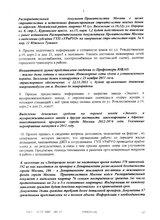 Протокол совещания у Тимофеева от 18_11_11 лист 3.JPG
