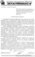 kruchinin-bankrotstvo-eskm-mosnadzor.jpg